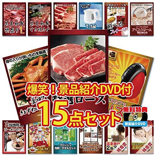 二次会 景品 15点セット 米沢牛 牛 肉 カニ バリスタ ラーメン うまい棒 高級和牛 すき焼き グルメ 目録 A4パネル付