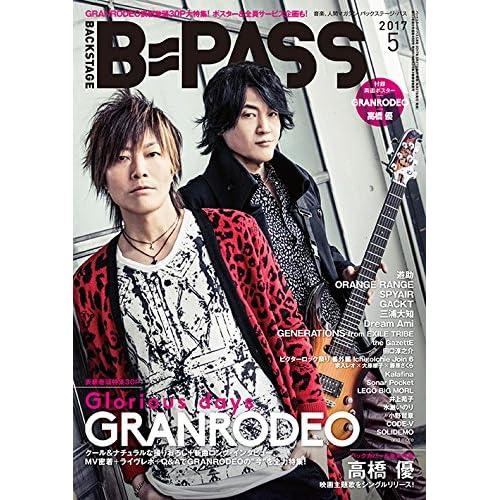 BACKSTAGE PASS (バックステージ・パス) 2017年 05月号