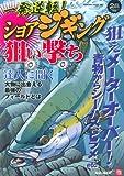 一発逆転!ショアジギング狙い撃ち―狙えメーターオーバー! (SAKURA・MOOK 92)