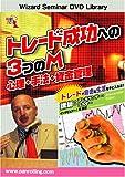 DVD トレード成功への3つのM ~心理・手法・資金管理~ (<DVD>)