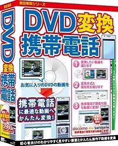 DVD変換 携帯電話