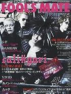 FOOL'S MATE (フールズメイト) 2010年 04月号(No.342)()