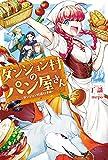 ダンジョン村のパン屋さん 〜ダンジョン村道行き編〜 (カドカワBOOKS)