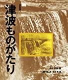 改訂新版 津波ものがたり (単行本図書)