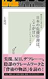 歴史から考える 日本の危機管理は、ここが甘い~「まさか」というシナリオ~ (光文社新書)