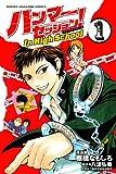 ハンマーセッション!In High School(1) (講談社コミックス)
