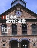 図説 日本の近代化遺産 (ふくろうの本)