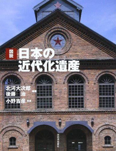 図説 日本の近代化遺産 (ふくろうの本)の詳細を見る
