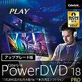PowerDVD 18 Pro アップグレード版 |ダウンロード版