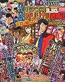 パチンコオリジナル必勝法デラックス 2015年 08 月号 [雑誌]
