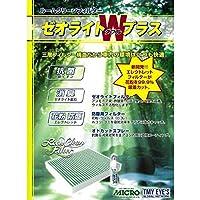 MICRO(日本マイクロ) ゼオライトWプラス エアコンフィルター RCFF804W