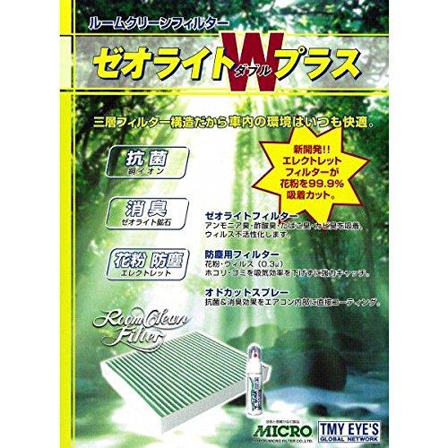 MICRO(日本マイクロ) ゼオライトWプラス エアコン...