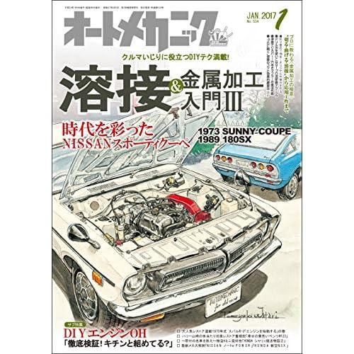 オートメカニック 2017年 01月号 [雑誌]