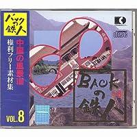 権利フリー素材集 バックの鉄人 VOL8  中国の風景100