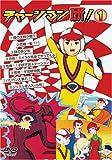 チャージマン研!1 [DVD]