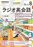 NHKラジオ ラジオ英会話 2017年 8月号 [雑誌] (NHKテキスト)