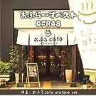 おふら~ずベスト(埼玉・おふろ cafe utatane ver)