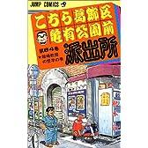 こちら葛飾区亀有公園前派出所 (第84巻) (ジャンプ・コミックス)