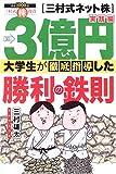 3億円大学生が徹底指導した勝利の鉄則―三村式ネット株 実践編