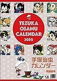 手塚治虫 2020年 カレンダー CL-121 壁掛け B3