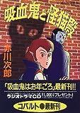 吸血鬼と怪猫殿 (コバルト文庫)
