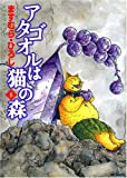 アタゴオルは猫の森 8 (MFコミックス)