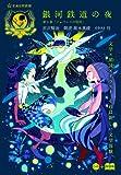 銀河鉄道の夜 第9章「ジョバンニの切符」(星海社朗読館) (星海社FICTIONS)