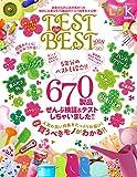 TEST the BEST 2018 (晋遊舎ムック) 画像