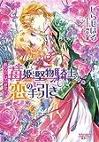 苺姫と堅物騎士の恋の手引き【イラスト付】 ~眠れる乙女の純潔~ (集英社シフォン文庫)