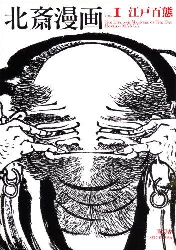 北斎漫画 <全三巻> 第一巻「江戸百態」 (Hokusai Manga Vol 1)の詳細を見る