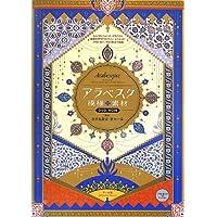 アラベスク模様素材DVD-ROM