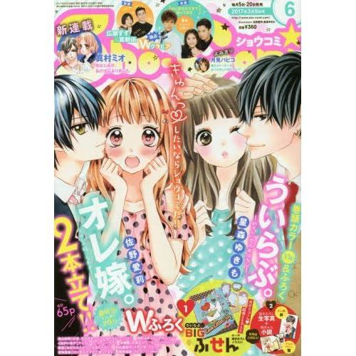 Sho-Comi(少女コミック) 2017年 3/5 号 [雑誌]