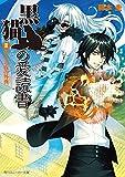 黒猫の愛読書 II -THE BLACK CAT'S CODEX- 聖なる夜の外典 (角川スニーカー文庫)