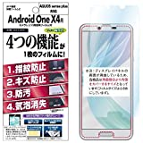 ASDEC アスデック Android One X4 / AQUOS sense plus SH-M07 フィルム AFP画面保護フィルム2 ・指紋防止 防指紋・キズ防止・気泡消失・防汚・光沢 グレア・日本製 AHG-SHSP1 (Android One X4/AQUOS sense plus SH-M07, 光沢フィルム)