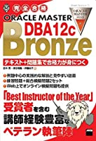 完全合格 ORACLE MASTER Bronze DBA12c テキスト+問題集で合格力が身につく