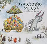 ハネスうさぎのクリスマス (世界の絵本)