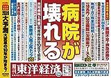 週刊東洋経済 2020年1/11号 [雑誌](病院が壊れる) 画像