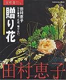 ひと味違った花、贈りたい。贈り花―和魂洋才の贈り花アイデア・80 (Kadokawa mook―花時間フラワー・アーティストシリーズ)