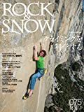 ROCK & SNOW 075 春号 クライミングを科学する(ムーブの原理を解明、より効率的な登り方を検証)、エル・キャピタン新時代 (別冊 山と溪谷)