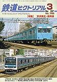 鉄道ピクトリアル 2007年 03月号 [雑誌]