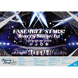 あんさんぶるスターズ! Starry Stage 1st 〜in 幕張メッセ〜 [DVD]