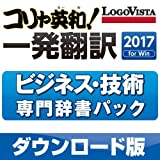 コリャ英和! 一発翻訳 2017 for Win ビジネス技術専門辞書パック [ダウンロード]