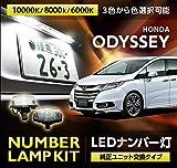 【LED色選択可】LEDナンバー灯 10000K/青白色 ホンダ オデッセイ【型式:RC1/2】専用 純正ユニット交換タイプ【C】