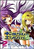 ギャラクシーエンジェル3rd (2) (コミデジコミックス)