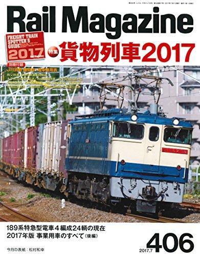 Rail Magazine (レイル・マガジン) 2017年7月号 Vol.406