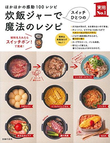 炊飯ジャーでスイッチひとつの魔法のレシピ―ほかほかの感動10...