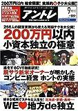 アントレ 2005年 09月号