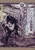 バイロス侯爵画集―世紀末の甘美な夢 (京都書院アーツコレクション)