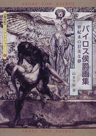 バイロス侯爵画集―世紀末の甘美な夢 (京都書院アーツコレクション)の詳細を見る