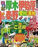 るるぶ厚木 伊勢原 秦野 愛川 清川 (国内シリーズ)